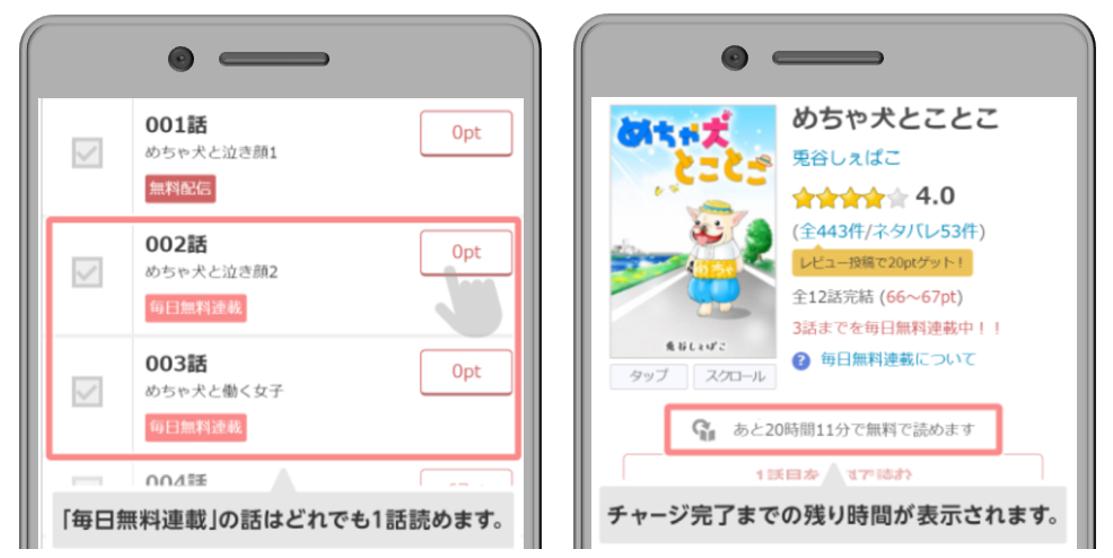 アプリ 無料 めちゃ コミ